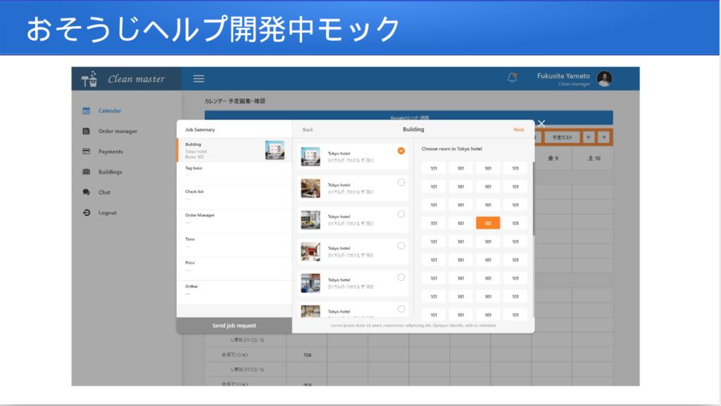 osouji-help-view-01