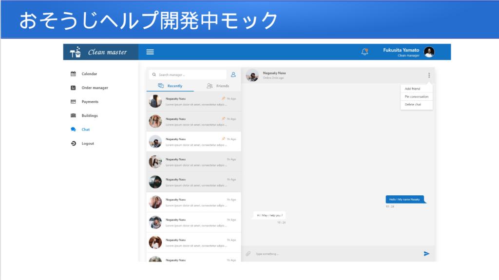 osouji-help-view-02-chat