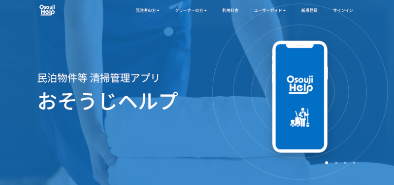 Osouji-Help-JP-image
